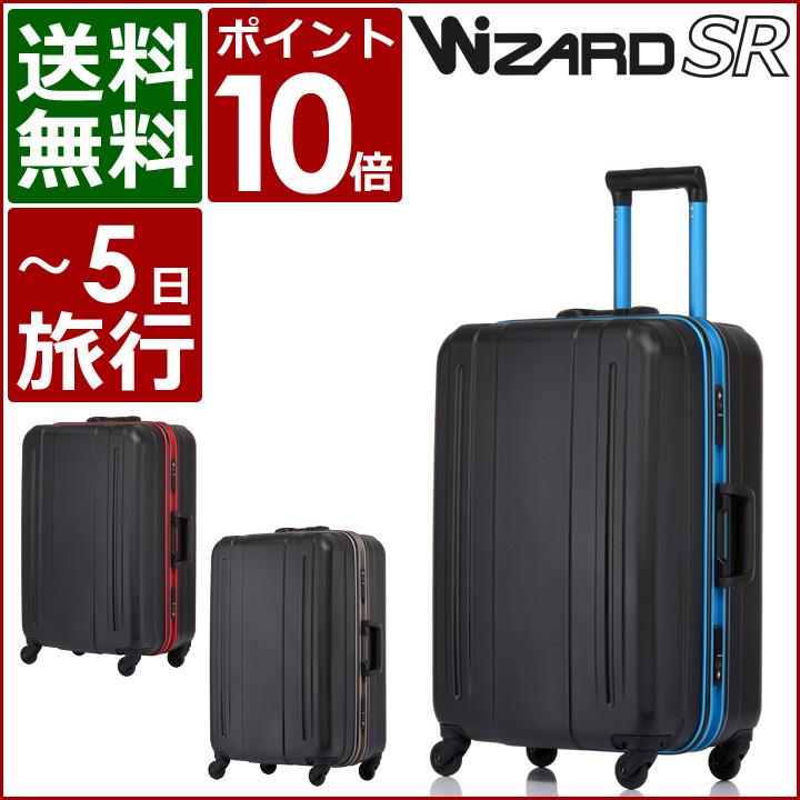 サンコー スーツケース 59cm 56L 4.4kg ハード WISR-59 キャリーケース TSAロック搭載 SUNCO ウィザードSR [PO10][bef][即日発送]