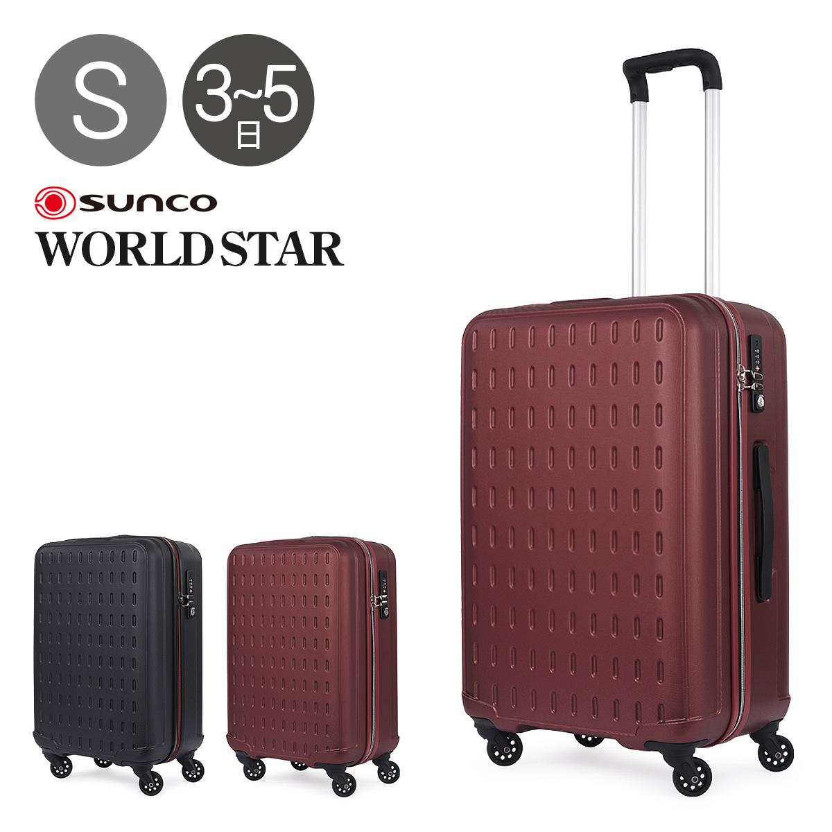 サンコー スーツケース 58cm 55L 3.5kg ハード WS02-58 キャリーケース 軽量 TSAロック搭載 SUNCO ワールドスター 【PO10】【bef】【即日発送】