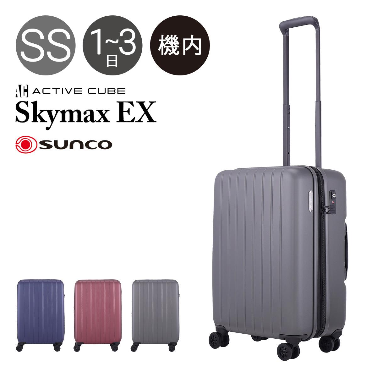 サンコー スーツケース 49L 50cm 2.7kg ハード ファスナー 機内持ち込み スカイマックスEX メンズ レディース ACSE-50 SUNCO | キャリーケース 拡張 軽量 静音 TSAロック搭載 HINOMOTO[PO10][即日発送][bef]