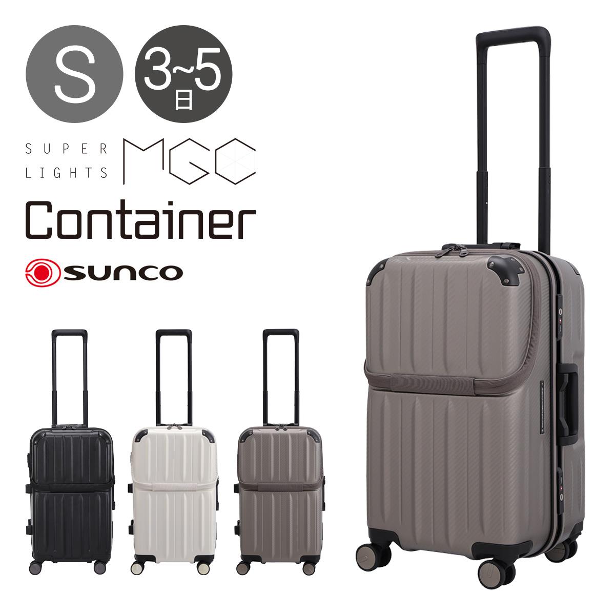 サンコー スーツケース 45L 54cm 3.7kg MGコンテナ MGCB-54 SUNCO MG Container|ハード フレーム キャリーバッグ キャリーケース フロントオープン TSAロック搭載 HINOMOTO[PO10][即日発送]