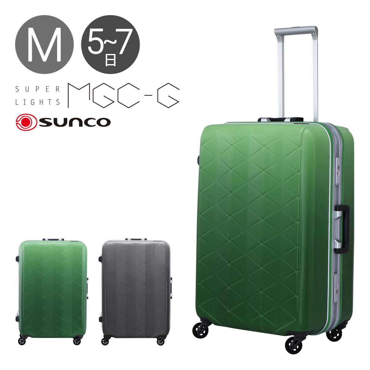 サンコー スーツケース 73L 63cm 3.8kg スーパーライトMGC-G グラデーション 極軽 MGCG-63 SUNCO|ハード フレーム キャリーケース 軽量 TSAロック搭載 HINOMOTO[PO10][bef][即日発送]