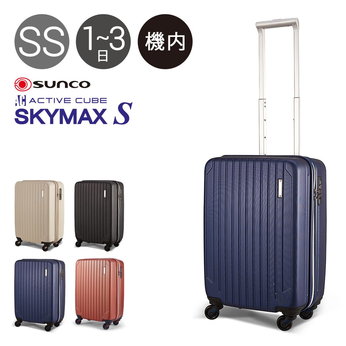 サンコー スーツケース 50cm 39/44L 2.8kg ハード 機内持ち込み SAAS-50 キャリーケース TSAロック搭載 拡張 アクティブキューブ スカイマックスS [PO10][bef][即日発送]