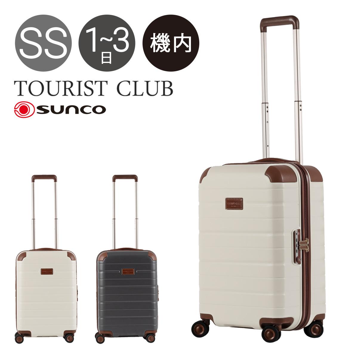 サンコー スーツケース|機内持ち込み 37L 50.5cm 3kg TC04-50|軽量 ハード ファスナー|SUNCO|静音 TSAロック搭載 HINOMOTO キャリーバッグ キャリーケース[PO10][bef][即日発送]