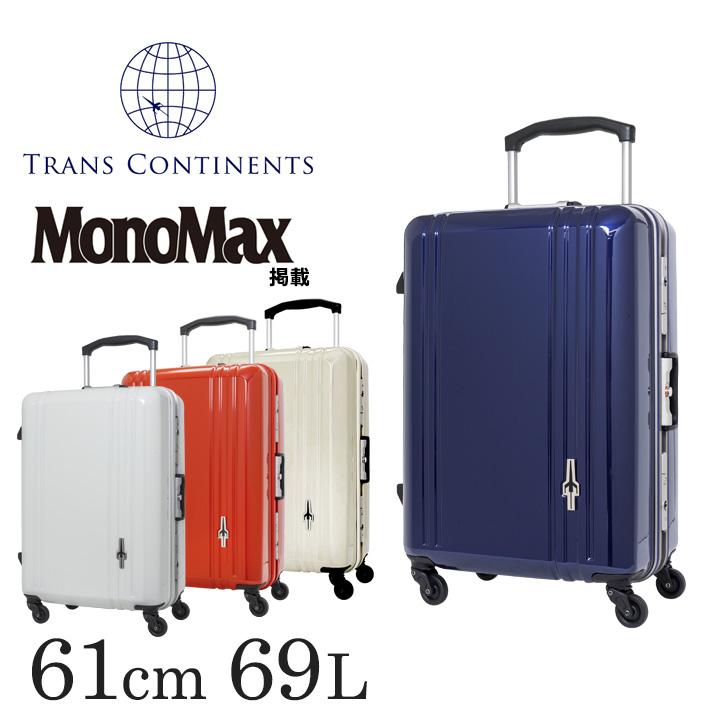 トランスコンチネンツ TRANS CONTINENTS スーツケース TC-0724-64 61cm 【 キャリーケース キャリーバッグ ビジネスキャリー TSAロック搭載 1年保証 】[PO10][bef][即日発送]