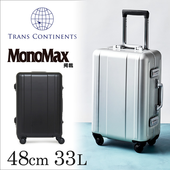 トランスコンチネンツ TRANS CONTINENTS スーツケース TC-0752-48 48cm 【 キャリーケース キャリーバッグ ビジネスキャリー アルミ TSAロック搭載 機内持ち込み可 1年保証 】[PO10][bef][即日発送]