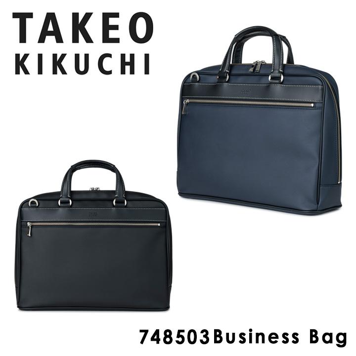 タケオキクチ ビジネスバッグ 2WAY A4 厚マチ 大容量 メンズ フュージョン 748503 TAKEO KIKUCHI ブリーフケース キクチタケオ [PO5][bef]