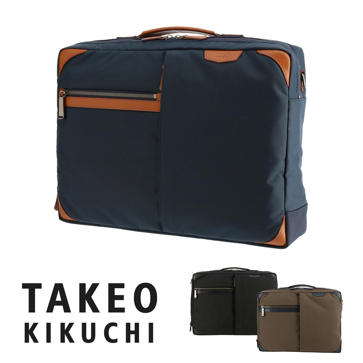 タケオキクチ ビジネスバッグ 3WAY メンズ 日本製 ロイズ 711533 LLOID'S TAKEO KIKUCHI ビジネスリュック キクチタケオ 【PO5】【bef】