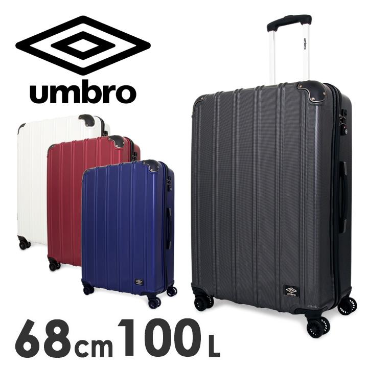 アンブロ umbro スーツケース 70802 68cm Nomadic Hard Carry 【 Travel Series 】【 軽量 キャリーケース キャリーバッグ TSAロック搭載 】【PO5】【bef】