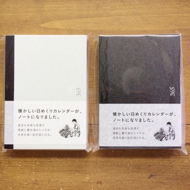 365笔记本A6/木炭、雾/新日本挂历NO.8684/NO.8688