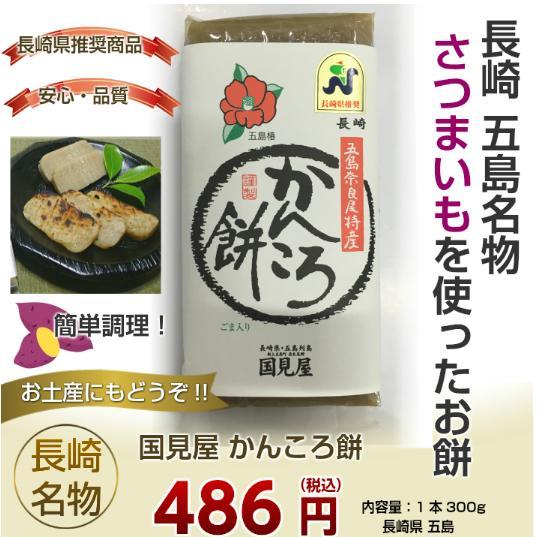 九州巫部是麻糬甘薯麻糬纪念品区域菜转到红薯饭芝麻小吃红薯甜 poteto 石焼ki芋