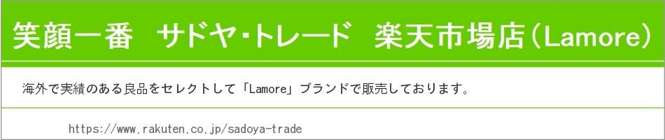サドヤ・トレード ・海外良品販売:世界中から良い商品を選んで販売しております
