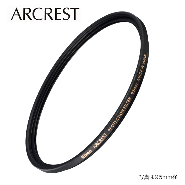 ニコン(Nikon) アルクレスト ARCREST PROTECTION FILTER 95mm