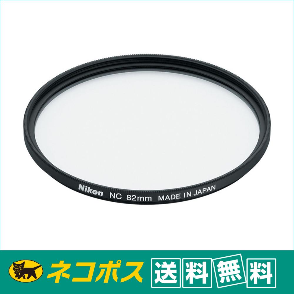 【ネコポス便配送・送料無料】 ニコン(Nikon) ニュートラルカラーNC 82mm