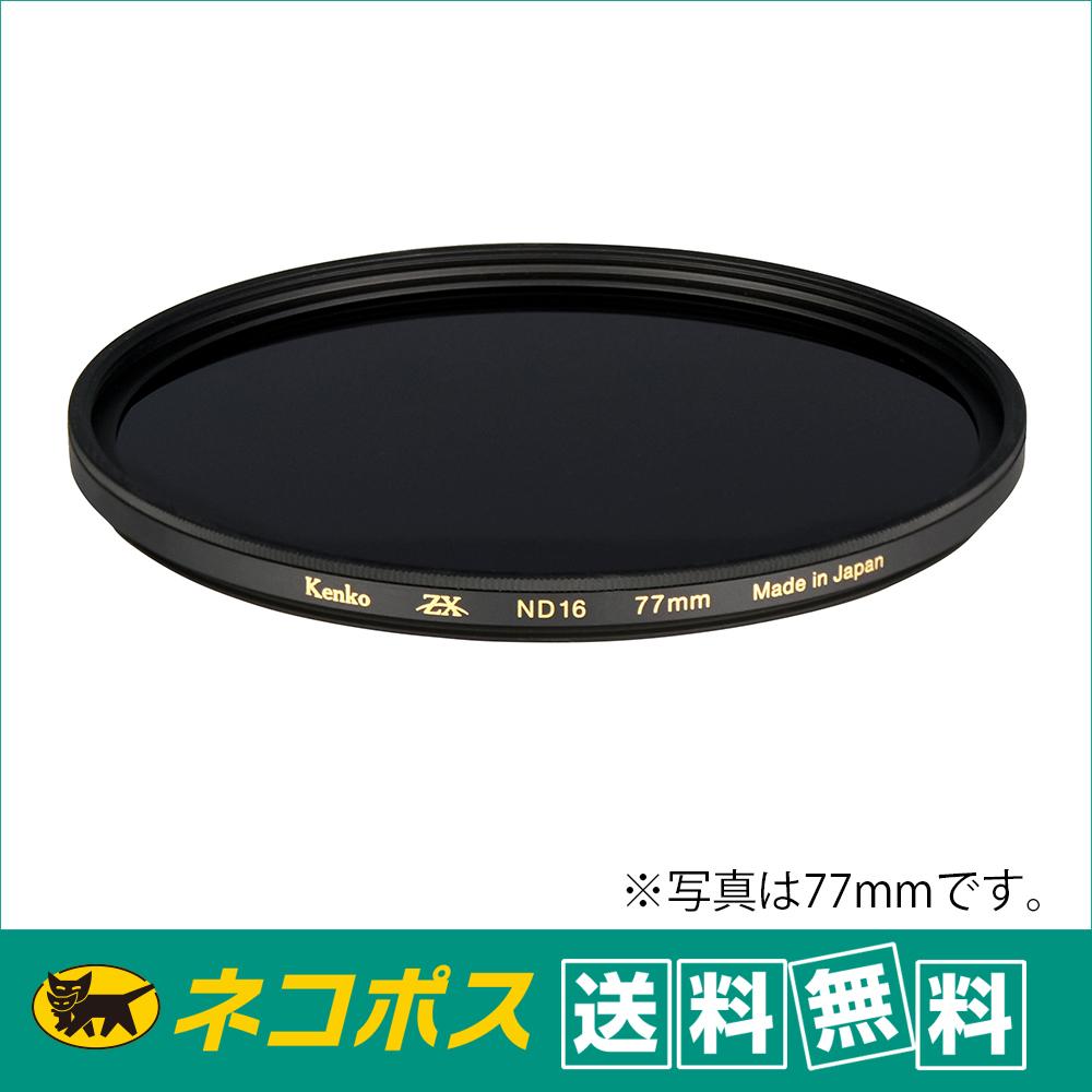 【ネコポス便配送・送料無料】ケンコー 77mm 77S ZX(ゼクロス) ND16 4絞り分減光 NDフィルター