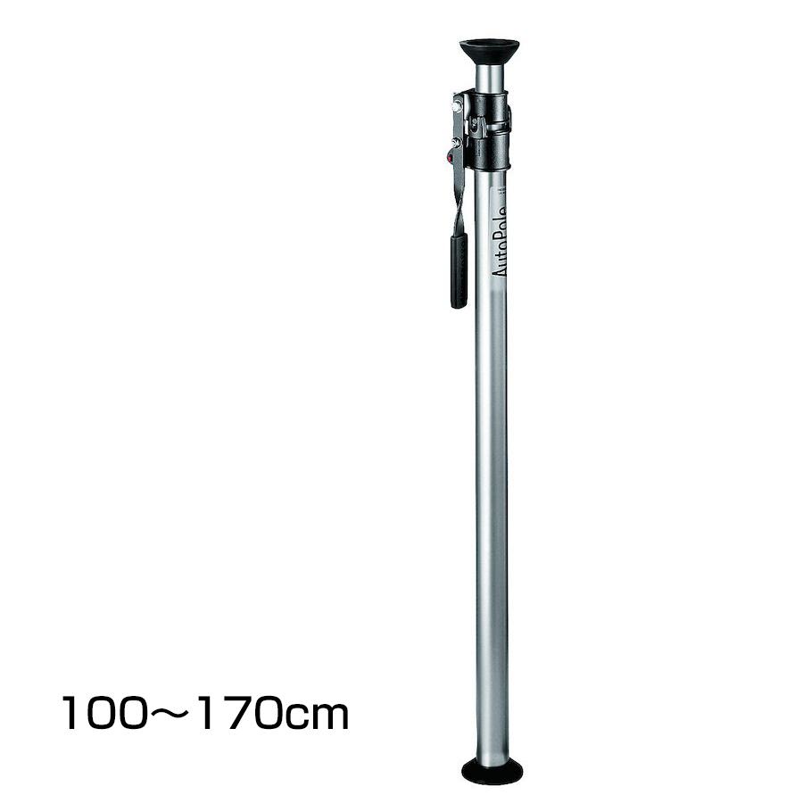 マンフロット 077 オートポール 100cm-170cm