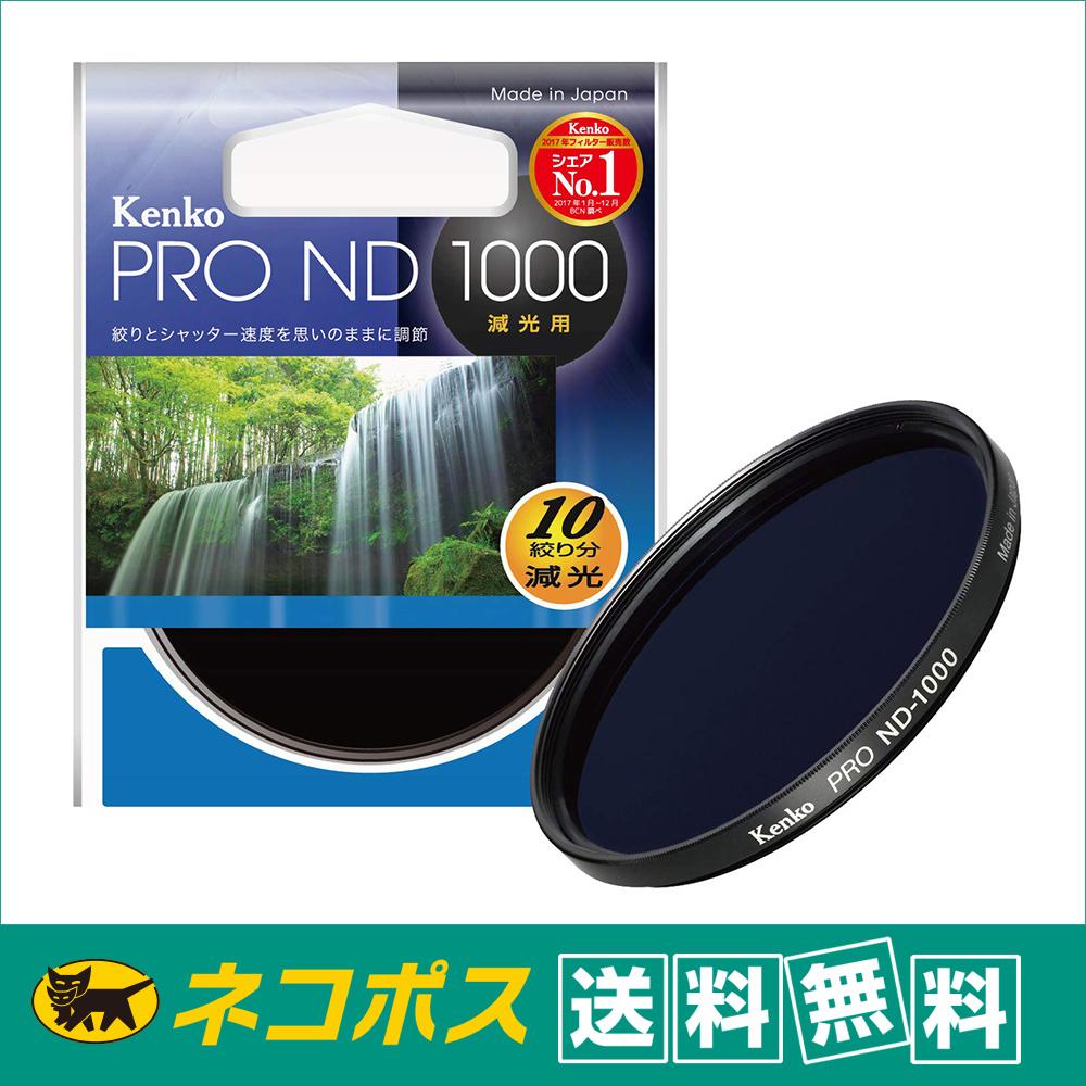 ケンコー 67mm PRO ND1000 10絞り分減光 NDフィルター(67S PRO-ND1000)