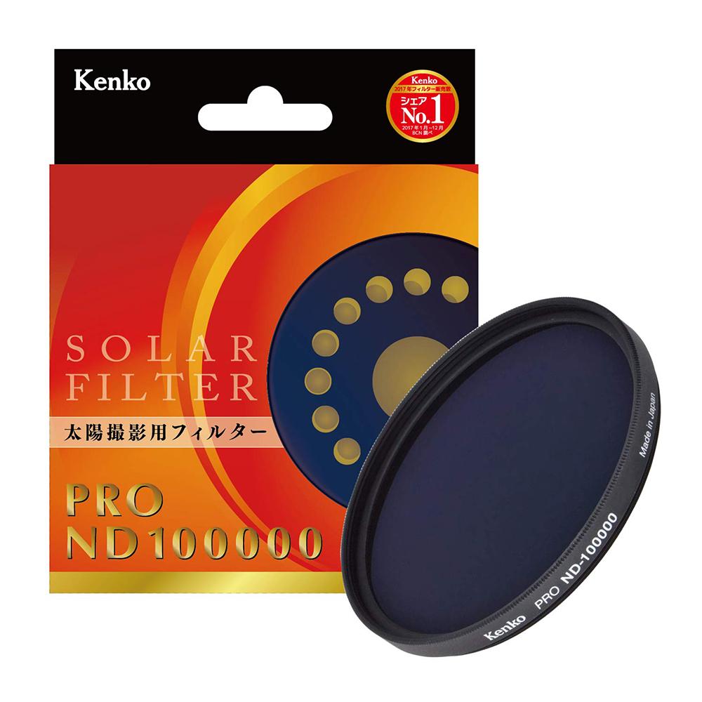 ケンコー 52mm PRO ND100000 16.5絞り分減光 (52S PRO ND100000)