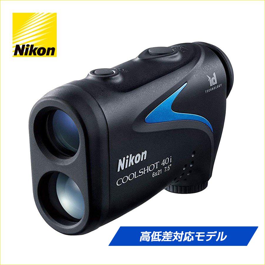 【キャッシュレス5%還元対象店】 ニコン(Nikon) ゴルフ用レーザー距離計 クールショット40i COOLSHOT 40i