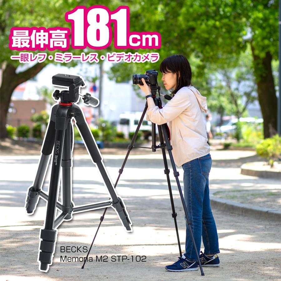BECKS ベックス 三脚 一脚兼用 驚きの値段 Memoria M2 STP-102 ビデオカメラ 収納ケース付き 3WAY雲台 一眼レフ ミラーレスカメラ 送料無料でお届けします 3段階伸縮 伸縮式 アルミ製