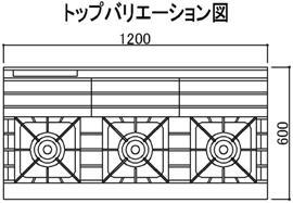 ガスレンジ【TSGR-1230】