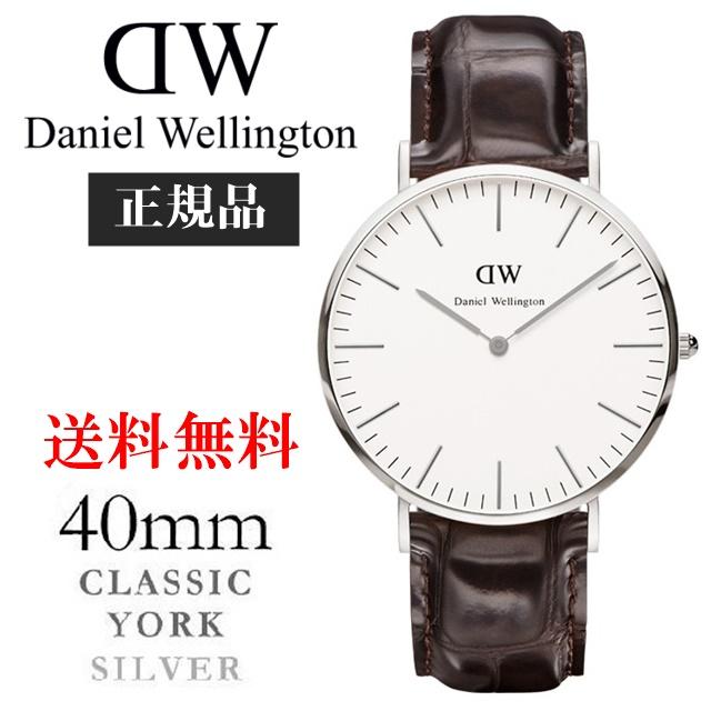 Daniel Wellington(ダニエル ウェリントン)クラシック CLASSIC York 40 時計 ウォッチ 大人気ブランド カジュアル フォーマル メンズ ユニセックス ヨーク/シルバー 40mm クオーツ 腕時計 0211DW