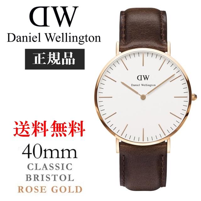 Daniel Wellington(ダニエル ウェリントン)クラシック CLASSIC Bristol 40 時計 ウォッチ 大人気ブランド カジュアル フォーマル メンズ ユニセックス ブリストル/ローズ 40mm クオーツ 腕時計 0109DW
