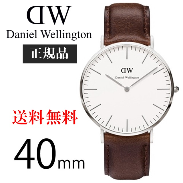 ダニエル ウェリントン Daniel Wellington Bristol クラシック classic ウォッチ カジュアル メンズ ユニセックス ブリストル/シルバー 40mm クオーツ 腕時計 0209DW