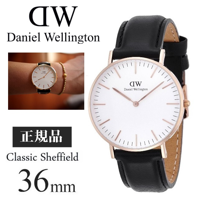 Daniel Wellington(ダニエル ウェリントン)シェフィールド 36 クオーツ ユニセックス 腕時計 0508DW 時計 ウォッチ 大人気 36mm カジュアル フォーマル レザーベルト クラッシック