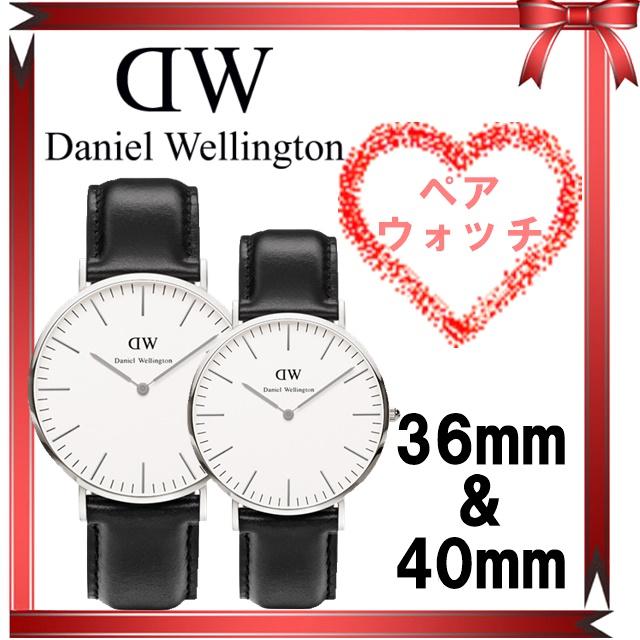 【正規品】Daniel Wellington / ダニエルウェリントン 腕時計 ペアウォッチ 40mm×36mm メンズ時計 レディース時計 ユニセックス時計 ペアウォッチ 時計 プレゼント 男性プレゼント 就職祝い 入学祝い 誕生日プレゼント 0607DW 0207DW