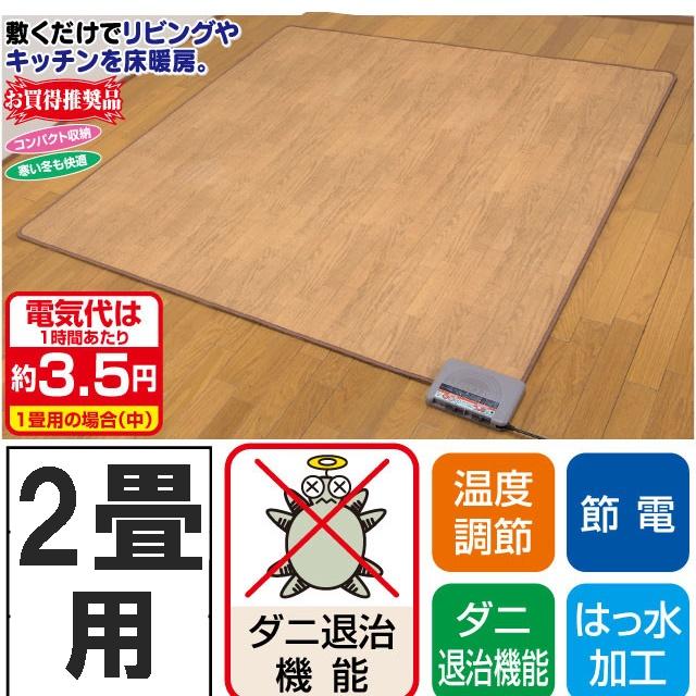 日本製 木目調フローリングホットカーペット フローリング 木目 暖房 電気カーペット 温度調節 敷き テーブル カーペット 防ダニ 節電 撥水加工 はっ水 節電 電気代節約 2畳