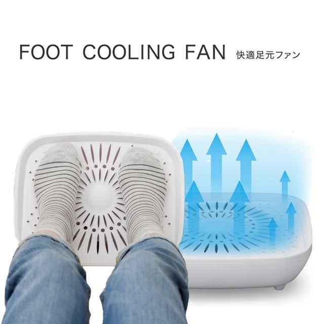 足を乗せれば自動でON! 待機電力0W 足元 扇風機 ファン 暑さ対策 むれない 汗 乾燥 足のにおい 対策 熱中症対策 コンパクト扇風機 ひんやり グッズ 冷感 グッズ