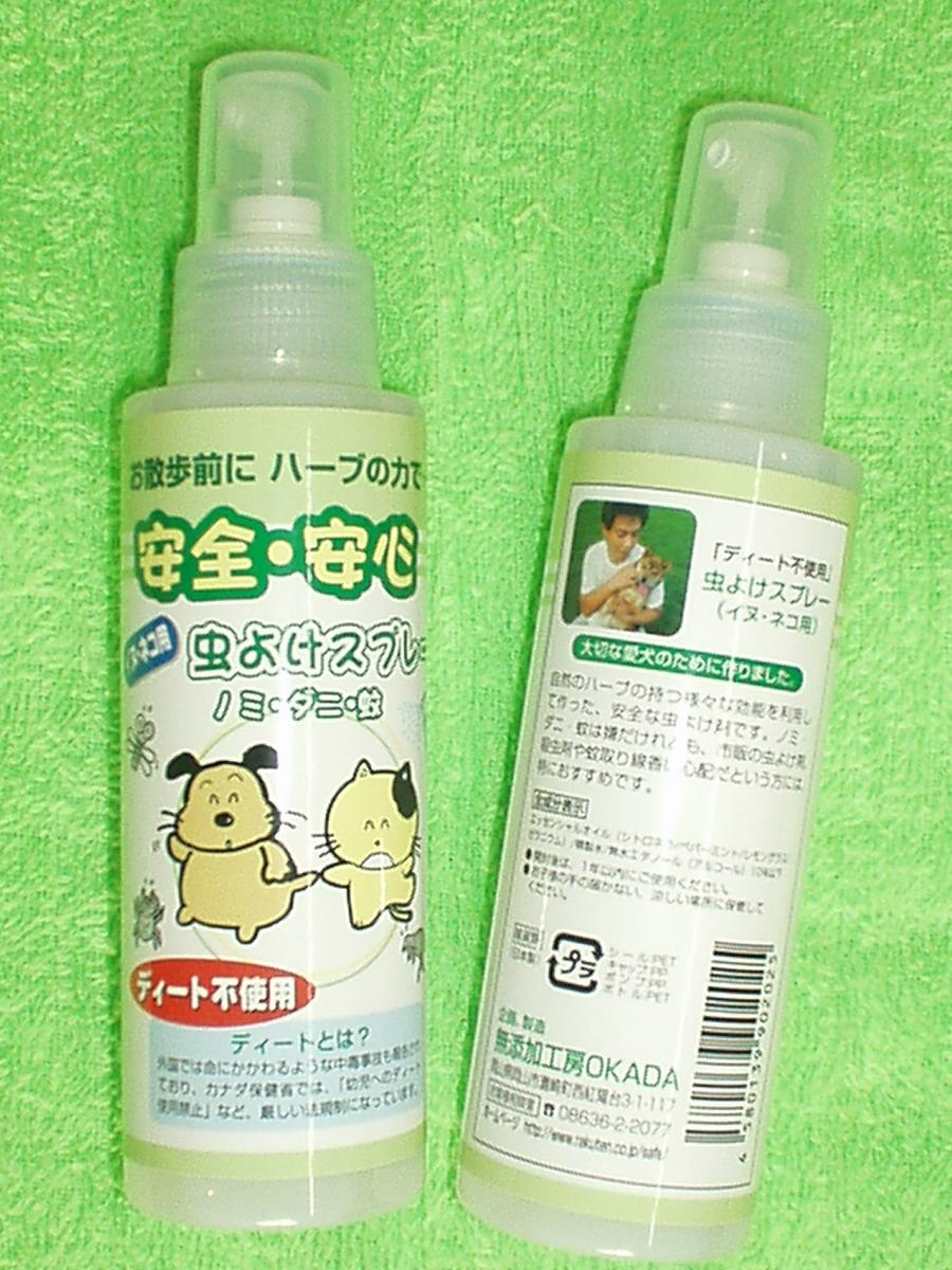 ☆Price of natural herb pet 1,143 yen (税抜) that protecting against insects spray 100 ml ← this is for pets that it is for a pet (for a dog, pest measures of the cat)
