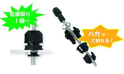 オーム電機セパレートタイプ防水型ケーブルクランプOA-WH22-06/13(5ヶ入り)