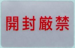 5シート販売 開封厳禁ラベル BS-5-1 27mm×43mm 1シート10枚付 個数→1 ご注文の 祝日 で5シートです 無料サンプルOK
