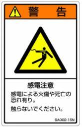 5シート販売 ISO警告ラベル縦型 SA 和文 正規販売店 SA002-15N 縦80mm横50mm 1シート5枚付 ご注文の 日本製 個数→1 で5シートです