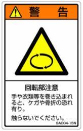 5シート販売 ISO警告ラベル縦型 SA 大特価 全商品オープニング価格 和文 SA004-15N で5シートです ご注文の 縦80mm横50mm 個数→1 1シート5枚付