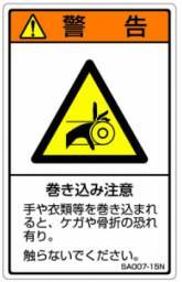 1シート販売 ISO警告ラベル縦型 SA 和文 世界の人気ブランド 完全送料無料 SA007-15N 縦80mm横50mm 1シート5枚付