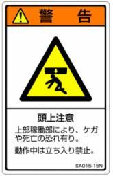 5シート販売 ISO警告ラベル縦型 SA 和文 SA015-15N 百貨店 ご注文の 1シート5枚付 個数→1 縦80mm横50mm で5シートです 推奨