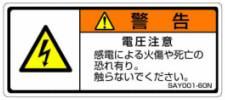 5シート販売 ISO警告ラベル横型 SAY 和文 SAY001-60N で5シートです 1シート5枚付 個数→1 2020モデル 縦30mm横70mm 全店販売中 ご注文の