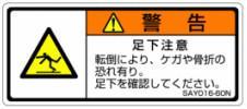 1シート販売 ISO警告ラベル横型 SAY 和文 縦30mm横70mm 1シート5枚付 SAY016-60N 人気激安 大好評です
