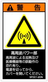 奉呈 1シート販売 SEMI規格対応警告ラベル SF SF001-10N 縦60mm横35mm SF001-10C 1シート5枚付 現品 SF001-10E