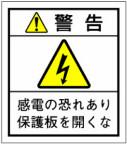 5シート販売 日本配電制御システム工業会仕様ラベル JS-N1 ハイクオリティ 1シート10枚付 個数→1 ご注文の 4年保証 で5シートです