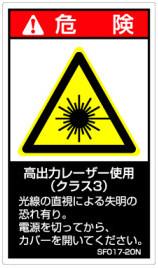 5シート販売 SEMI規格対応警告ラベル 現金特価 正規取扱店 SF SF017-20N SF017-20E SF017-20C で5シートです 縦120mm横70mm ご注文の 個数→1 1シート5枚付