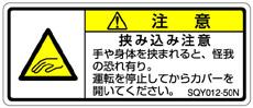 1シート販売 SQY012-50N 横型和文 価格 交渉 送料無料 縦25mm横60mm 1シート5枚付 訳あり商品