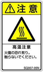 日本限定 1シート販売 SQ007-05N 縦型和文 縦50mm横30mm 1シート5枚付 卓出