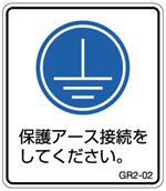 5シート販売 角型アースラベル GR2 再入荷 予約販売 GR2-02 縦40mm横35mm 個数→1 1シート5枚付 ご注文の 全店販売中 で5シートです