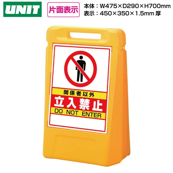 サインボックス 立入禁止 片面:888-011YE【駐車場・区画整理用品】