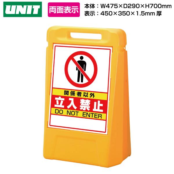 サインボックス 立入禁止 両面:888-012YE【駐車場・区画整理用品】