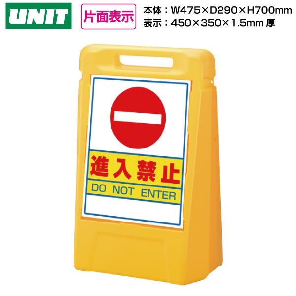 サインボックス 進入禁止 片面:888-021YE【駐車場・区画整理用品】