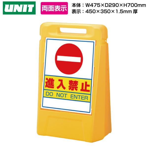 サインボックス 進入禁止 両面:888-022YE【駐車場・区画整理用品】
